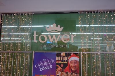 タワー スーパーマーケット