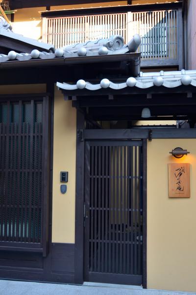 京の片泊まり 竹間つゆくさ庵