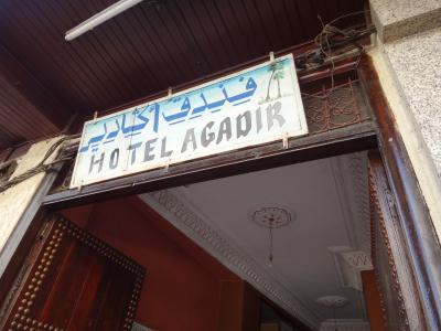 ホテル アガディール