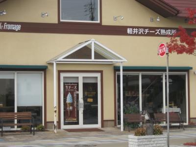 アトリエ・ド・フロマージュ 軽井沢売店