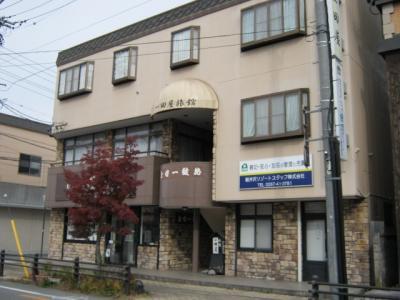 一田屋旅館