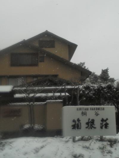 強羅温泉 桐谷 箱根荘
