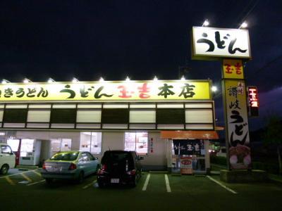 玉吉 本店