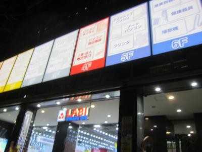 ヤマダ電機LABI (新宿西口館)