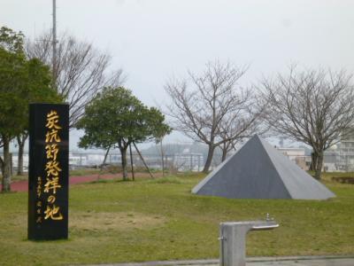 炭坑節発祥の地碑
