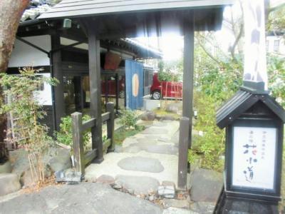 修善寺温泉 湯の宿 花小道