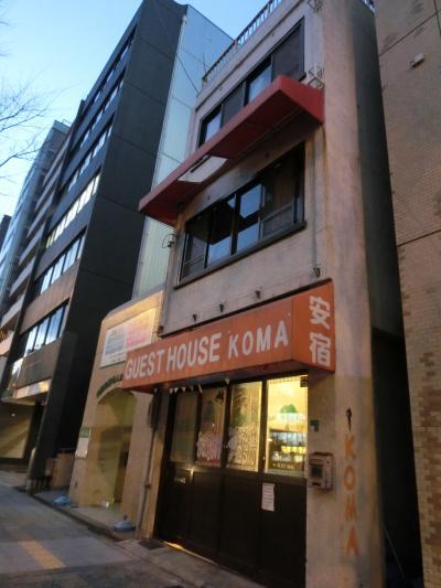 大阪ゲストハウス コマ
