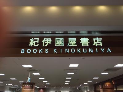紀伊國屋書店 (横浜みなとみらい店)
