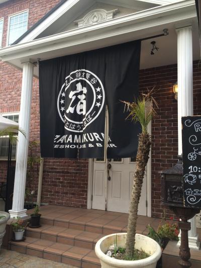 IZA鎌倉  ゲストハウス&バー