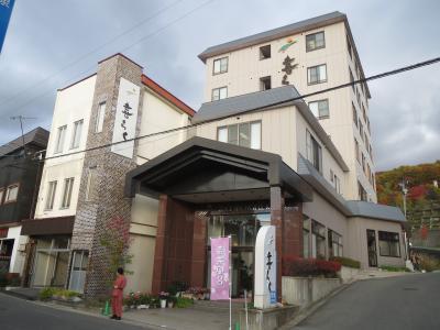 蔵王温泉 ホテル喜らく