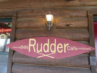 ペンション「Rudder」ラダー