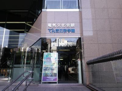 でんきの科学館