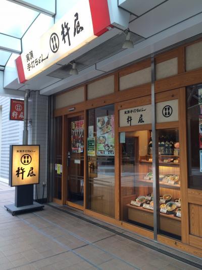 杵屋 晴海トリトン店