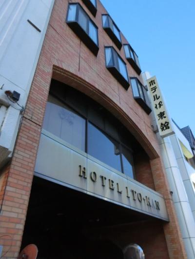ホテル伊東館