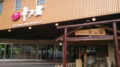 秋保温泉 ホテル華乃湯