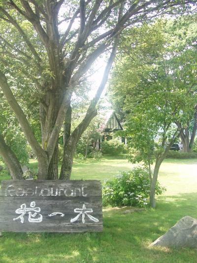 レストラン花の木