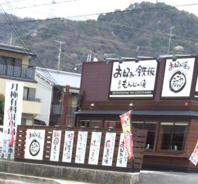ここやねん 山科駅前店
