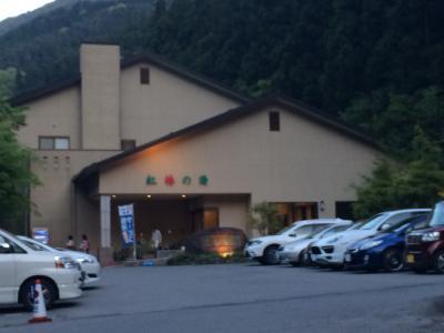 道志川温泉 紅椿の湯