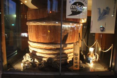 仙台味噌醸造所