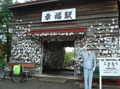 旧幸福駅(幸福鉄道公園)