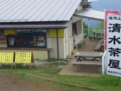 陣馬山頂 清水茶屋
