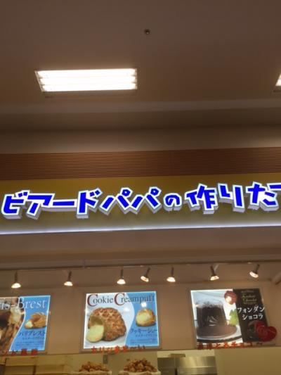 ビアード・パパ イオンモール熱田店