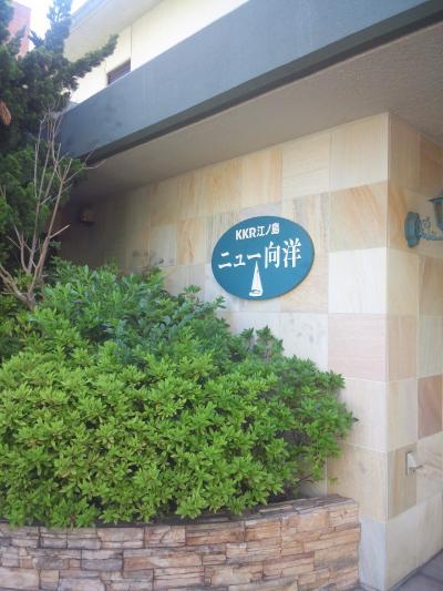 KKR江ノ島ニュー向洋