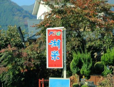 湖栄ハウス (Koe House)