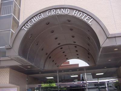 栃木グランドホテル