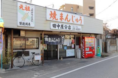 田中屋 分店
