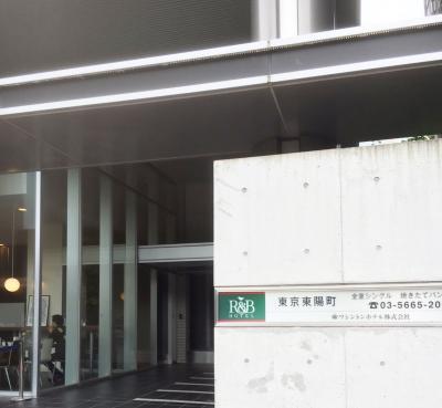 R&Bホテル東京東陽町