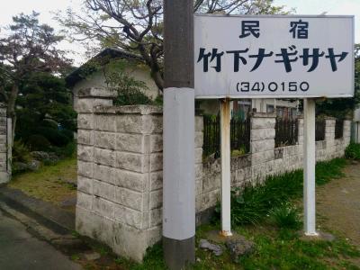 民宿 竹下ナギサヤ