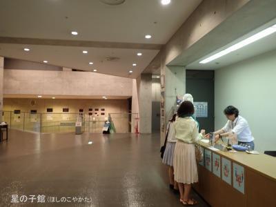 姫路宿泊型児童館 星の子館