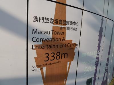 マカオ・タワー