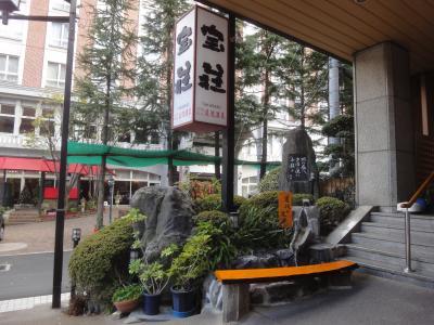 道後温泉 宝荘ホテル 写真