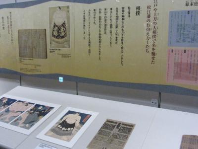 松江と相撲