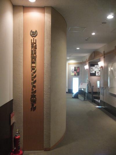山形駅西口ワシントンホテル