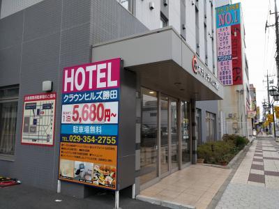 ホテルクラウンヒルズ勝田 (BBHホテルグループ)