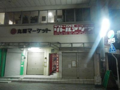 Hostel 沖縄 リトルアジア  Guest House