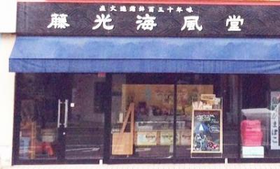 藤光海風堂 (湯田温泉店)