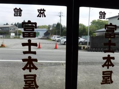 富士本屋旅館
