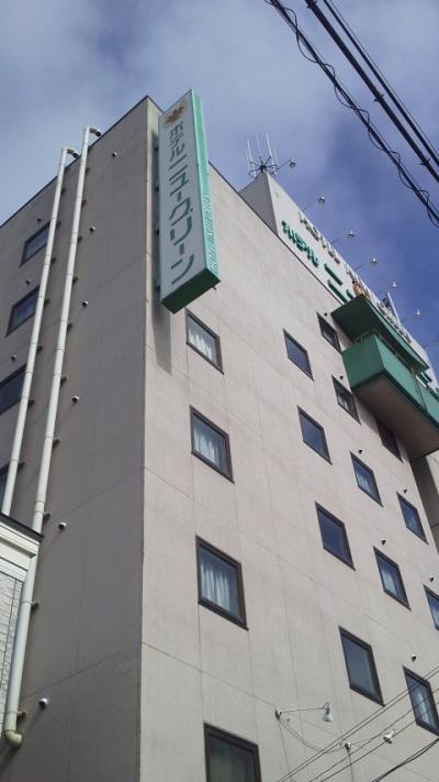 ホテルニューグリーン