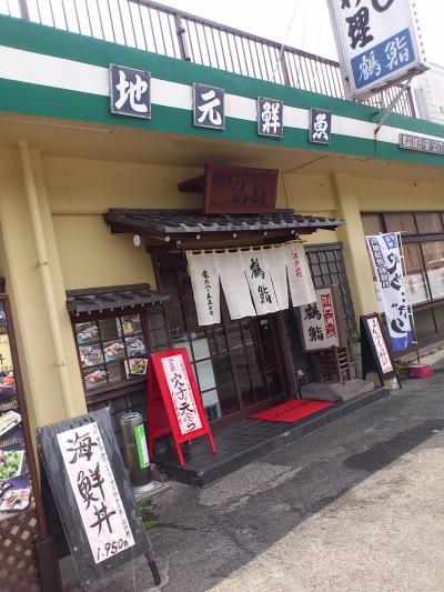 江戸前鶴鮨