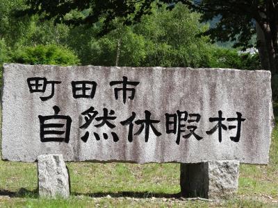 町田市自然休暇村