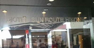 ホテルサンルート彦根