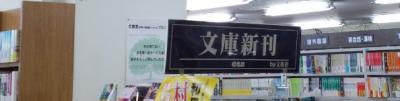キャップ書店 (オーク2番街店)