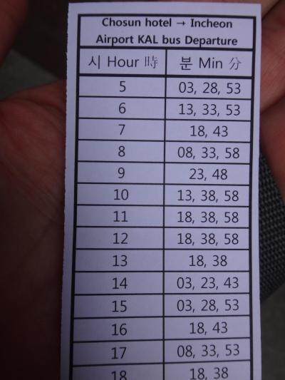ホテル発仁川行バス時刻 18:38最終