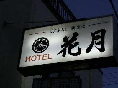 信州伊那 旅館花月