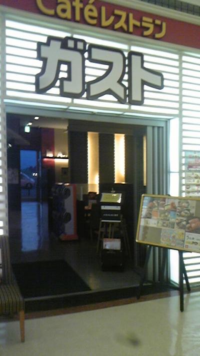 ガスト 三笠店