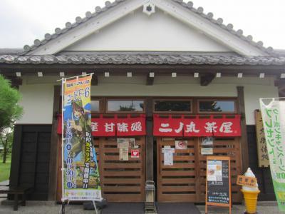 二ノ丸茶屋